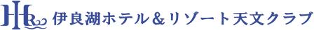 伊良湖ホテル&リゾート天文クラブ