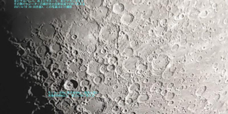 月面Xの正体