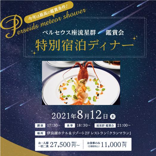 ペルセウス座流星群特別宿泊ディナー