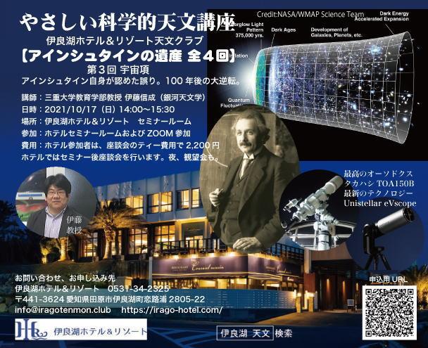 やさしい科学的天文講座 アインシュタインの遺産 第3回 宇宙項